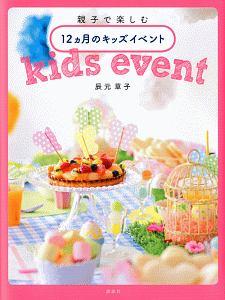 kids event 親子で楽しむ 12カ月のキッズイベント