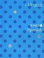 スペイン語 ことりっぷ会話帖