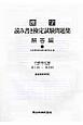 漢字読み書き検定試験 問題集 解答編 中級検定編 小学校3・4・5年程度 第1回~第20回