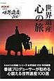 世界遺産 心の旅 NHK〈シリーズ世界遺産100〉