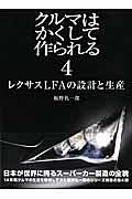 『クルマはかくして作られる レクサスLFAの設計と生産』福野礼一郎