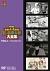 石ノ森章太郎大全集 VOL.1 TVアニメ1966‐1971[DSTD-08821][DVD]