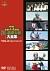 石ノ森章太郎大全集 VOL.3 TV特撮・ドラマ1969‐1973[DSTD-08823][DVD]
