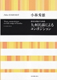 小林秀雄/九州民謡によるコンポジション 演奏会用混声合唱曲