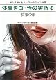 体験告白・性の実話 快楽の家 サンスポ・性ノンフィクション大賞(8)