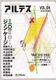 アルテス 2013SPRING 特集:一〇一年目からのジョン・ケージ (4)