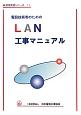電設技術者のための LAN工事マニュアル