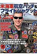米海軍航空パッチ&フライトジャケット 航空ファン特別編集