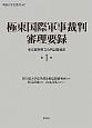 極東国際軍事裁判 審理要録 東京裁判英文公判記録要訳(1)