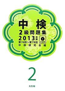 中検 2級 問題集 2013