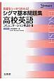 シグマ基本問題集 高校英語 コミュニケーション英語1・2<新課程版> 基礎をシッカリ固める!