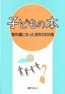 子どもの本 教科書にのった名作2000冊