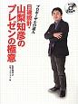 日建設計・山梨知彦のプレゼンの極意 DVD特別講義 プロポーザルの達人