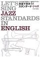 英語で歌おう!スタンダード・ジャズ 12の名曲で英語らしい発音をマスター