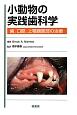 小動物の実践歯科学 歯,口腔,上顎顔面部の治療
