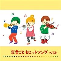 定番こどもヒットソング ベスト キング・ベスト・セレクト・ライブラリー2013