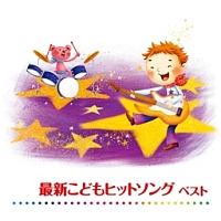 最新こどもヒットソング ベスト キング・ベスト・セレクト・ライブラリー2013