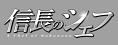 信長のシェフ DVD-BOX