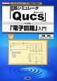回路シミュレータ「Qucs-キュークス-」による「電子回路」入門 ソフトのダウンロードから回路の学習まで
