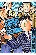 新・ナニワ金融道<新装版>