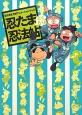 忍たま忍法帖 とくもり! 忍たま乱太郎アニメーションブック