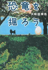 『恐竜を掘ろう』大和田伸也