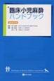 臨床小児麻酔ハンドブック<改訂第3版>