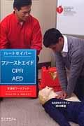 ハートセイバー・ファーストエイド CPR AED インストラクターマニュアル<日本語版>