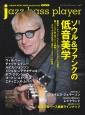 Jazz bass player 特集:ソウル&ファンクの低音美学 (7)