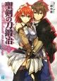 聖剣の刀鍛冶-ブラックスミス- Sacred Knight (15)