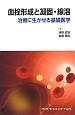 血栓形成と凝固・線溶 治療に生かせる基礎医学