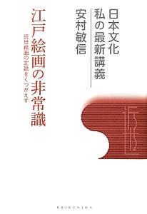 江戸絵画の非常識 日本文化私の最新講義