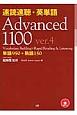 速読速聴・英単語 Advanced1100 ver.4 単語950+熟語150
