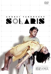惑星ソラリス