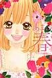 あまい春~キュンとなる両想い~ Sho-Comi Girl's Collection