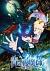 青の祓魔師 劇場版(通常版)[ANSB-9151][DVD]