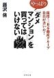 やっぱり「ダメマンション」を買ってはいけない 現役・三井不動産グループ社員が書いた!