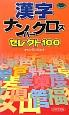 漢字 ナンバークロス セレクト100