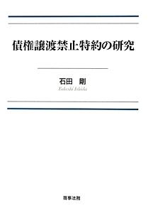 債権譲渡禁止特約の研究