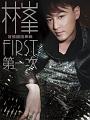 第一次 First (北京語アルバム)
