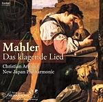 アルミンク(クリスティアン)『マーラー:嘆きの歌<3部による1880年初稿版>』