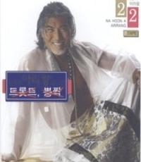 Na Hoon A - Arirang 22