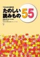 たのしい読みもの55 できる日本語準拠 初級&初中級