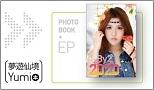 2 0 2 0愛?愛? 盛開写真特典 + 夏祭熱唱EP (夢遊仙境Yumi本)