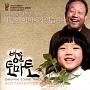 プチトマト 韓国映画OST