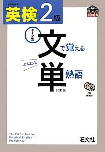 英検 文で覚える単熟語<三訂版> 2級 CD付