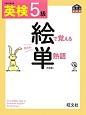 英検 絵で覚える単熟語<三訂版> 5級 CD付