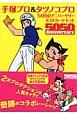 手塚プロ&タツノコプロ 5050アニバーサリー ポストカードセット 5050Anniversary