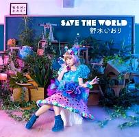 野水いおり『SAVE THE WORLD』