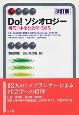 Do!ソシオロジー<改訂版> 現代日本を社会学で診る